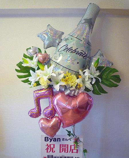 スタンド花&バルーン 富山市の鍼灸院・整骨院の開店祝い