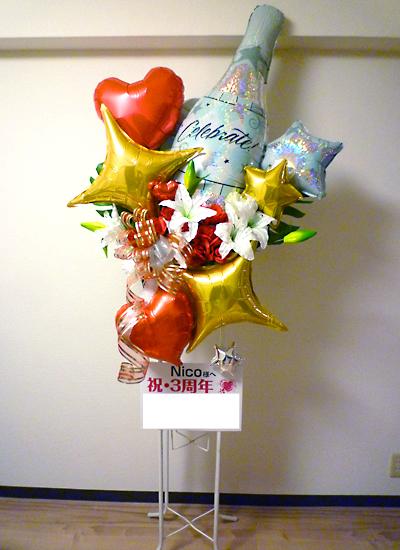 バルーンスタンド(&スタンド花) 開店3周年のお祝い