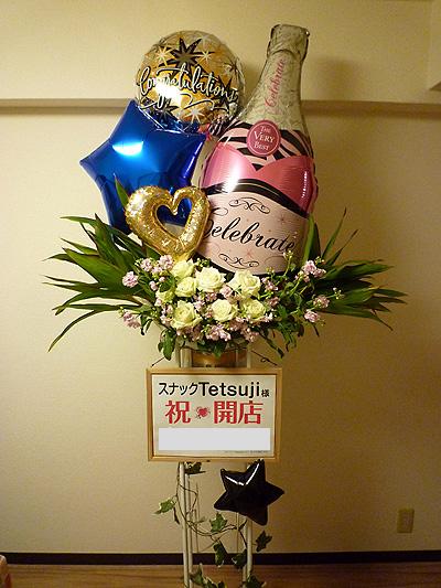 富山市 スナックの開店祝い用スタンド花