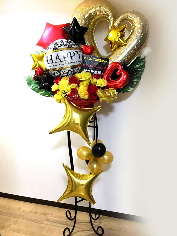 富山市 開店祝いの人気バルーンギフト